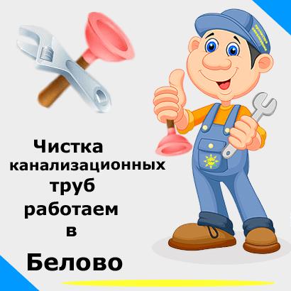 Чистка канализационных труб в Белово