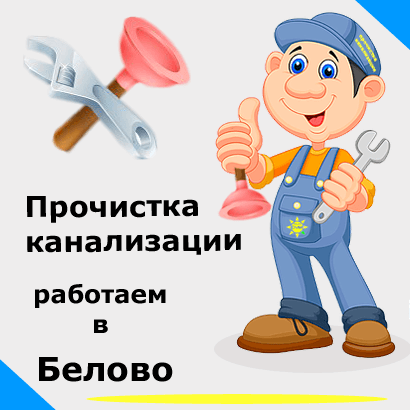 Очистка канализации в Белово
