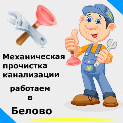 Механическая прочистка в Белово