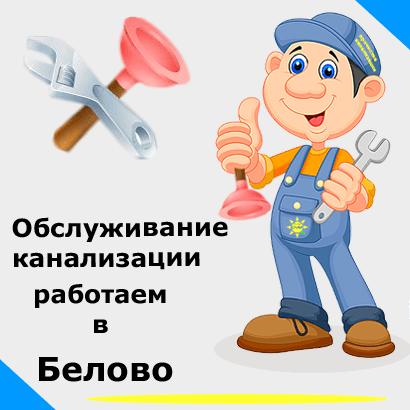 Обслуживание канализации в Белово