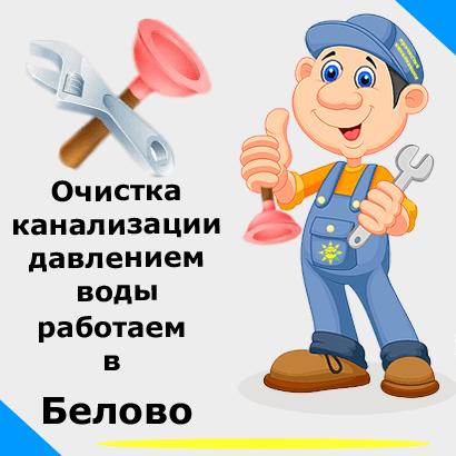 Очистка давлением воды в Белово