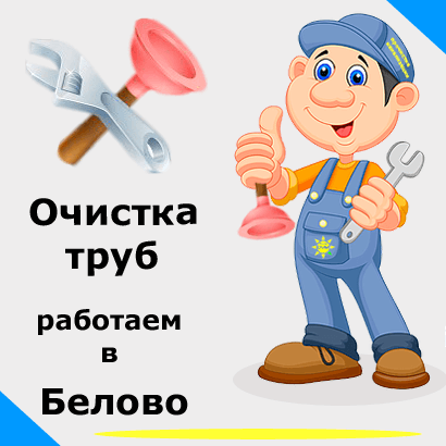 Очистка труб в Белово