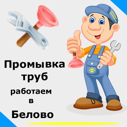 Промывка труб в Белово
