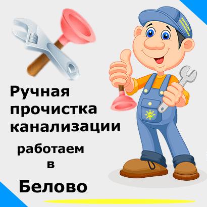 Ручная прочистка в Белово