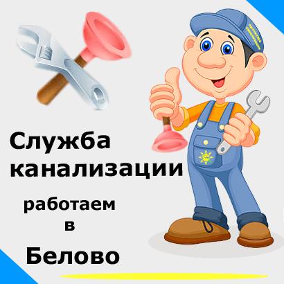 Служба канализации в Белово