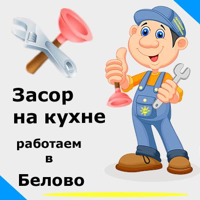 Засор на кухне в Белово